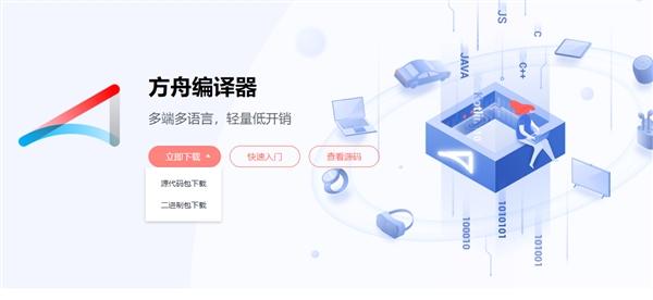 华为方舟编译器开源官网正式上线:源代码已经开放了下载