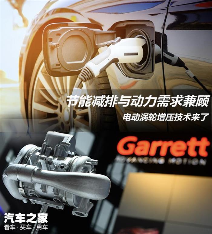 盖瑞特首款乘用车电动涡轮增压器将问世