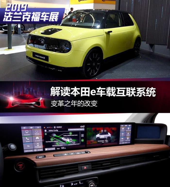 变革之年的改变 解读本田e车载互联系统