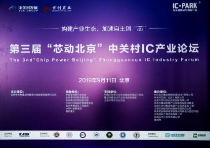 为自主芯片而谋,中关村IC产业论坛盛大召开