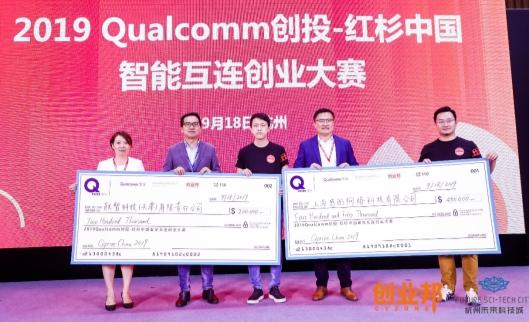 5G赋能下的创投风向标 —Qualcomm创投智能互连创业大赛再出发