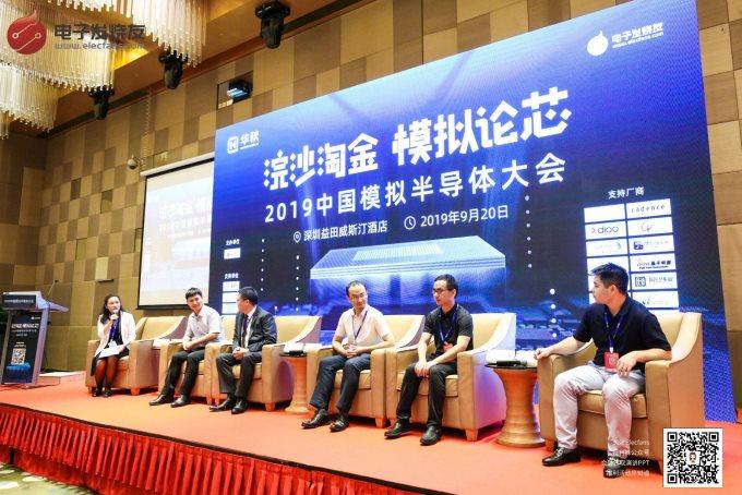 2019年中国模拟半导体大会圆桌讨论现场