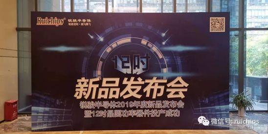 深圳市锐骏半导体量产12英寸MOSFET