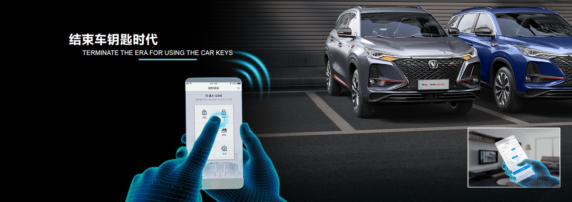 捷德为长安汽车爆款SUV提供数字车钥匙解决方案