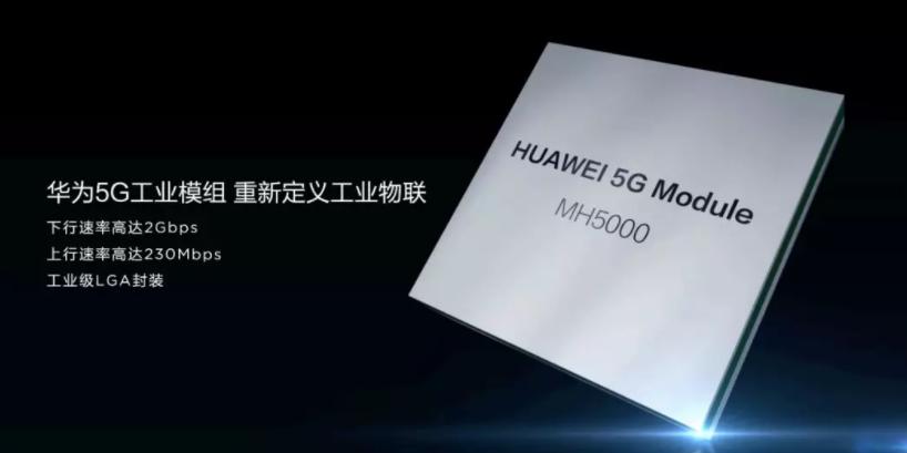 华为发布全球首款商用5G工业模组MH5000