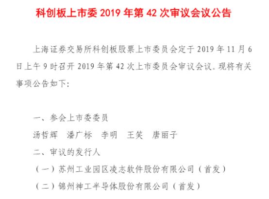 上交所:神工股份将在11月6日科创板首发上会