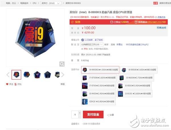 酷睿i9-9900KS处理器正式发布 国行售价4299元