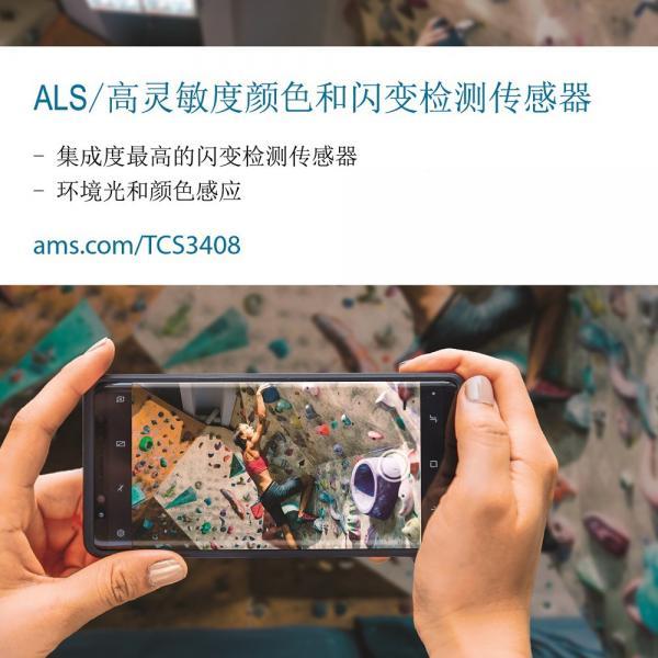 艾迈斯半导体新款高灵敏度光学传感器可以消除闪变伪影,为智能手机拍摄提供无闪烁条纹、无失真的照片和视频