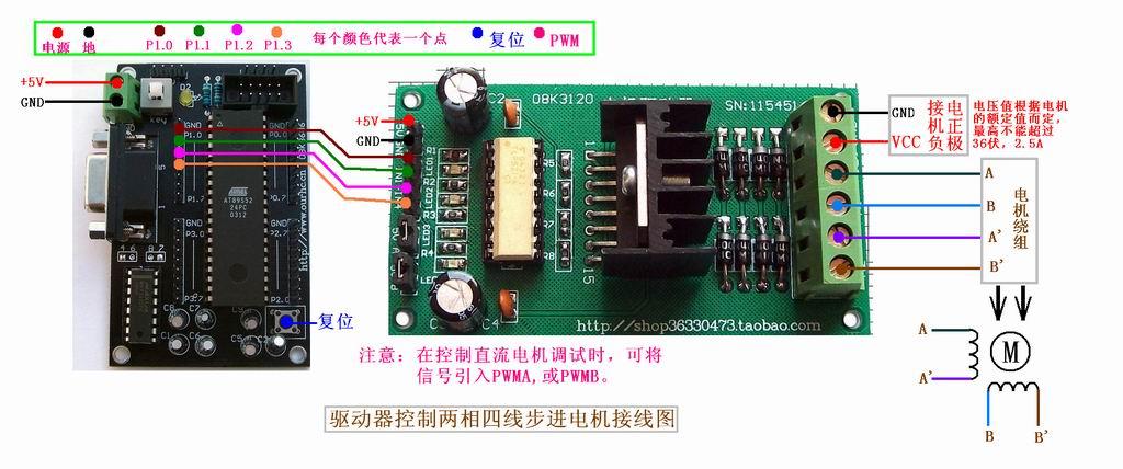 驱动器控制两相步进电机接线图.jpg