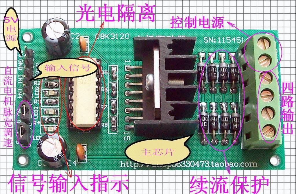 电机驱动器.jpg