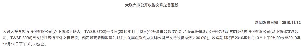 大联大宣布与文晔合作,拟收购后者30%股权!