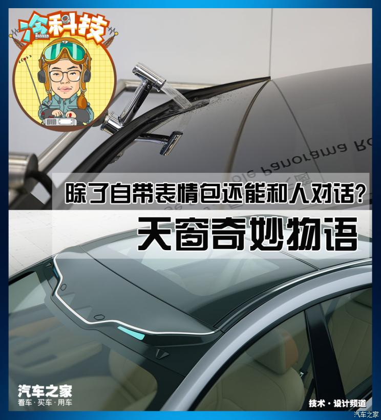 冷科技 汽车天窗竟然能跟行人对话!