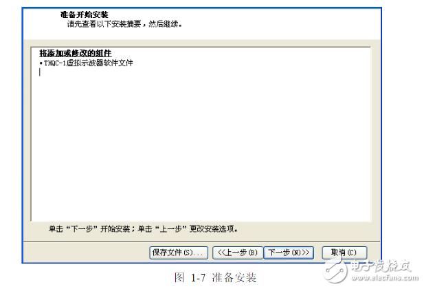 虚拟示波器软件安装说明