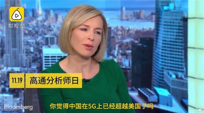 高通CEO否认中国5G超美国:技术上还没有,只是并驾齐驱