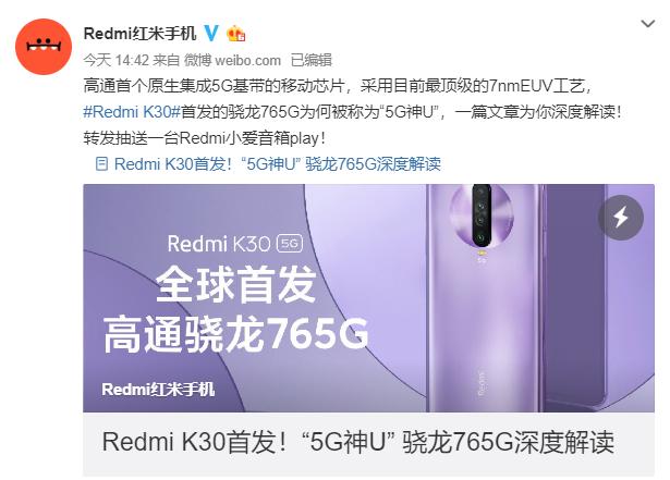 """红米深度解读:骁龙765G为何被称为""""5G神U"""""""