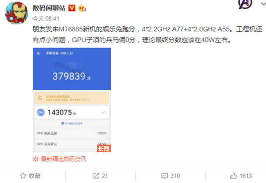OPPO Reno3搭载联发科天玑1000L,跑分曝光!