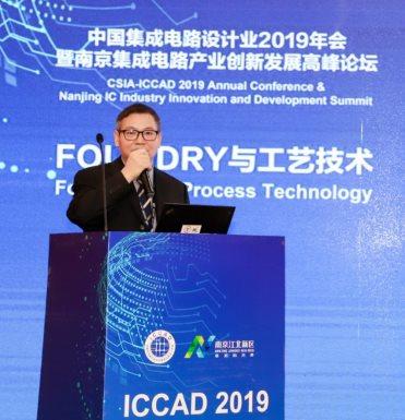 华虹宏力-陈华伦 总-ICCAD 2019-4