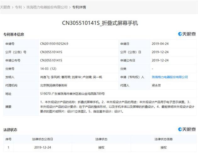格力折叠屏手机专利正式授权