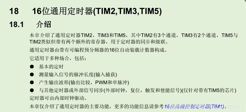 STM8学习笔记---定时器 TIM2功能实现