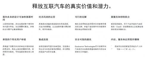高通收购恩智浦失败 仍然在追逐自动驾驶芯片市场