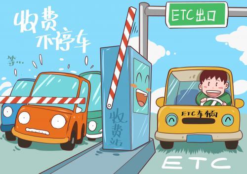 ETC卡使用备受质疑,官方回应