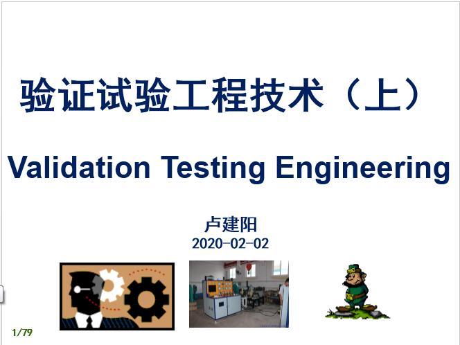 汽车电子零部件的验证测试技术