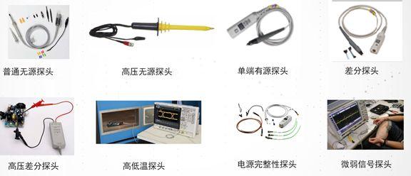 关于电压探头的类别分析和选择
