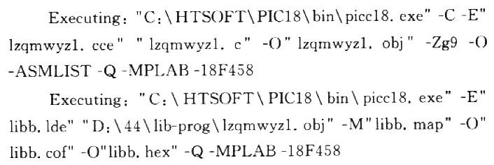 PICC18编译器命令行驱动及其应用