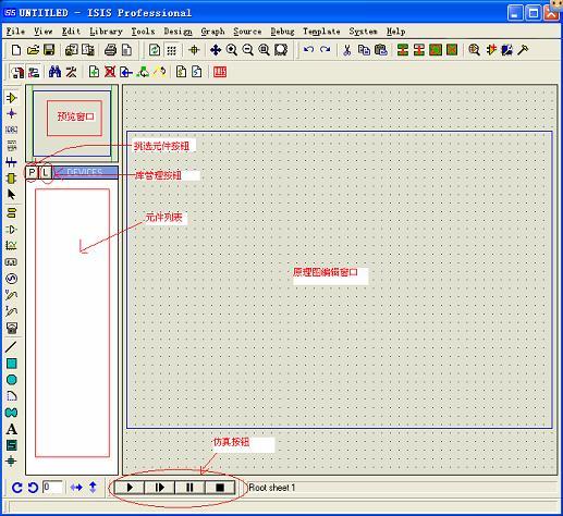 Proteus 6 Professional 入门教程