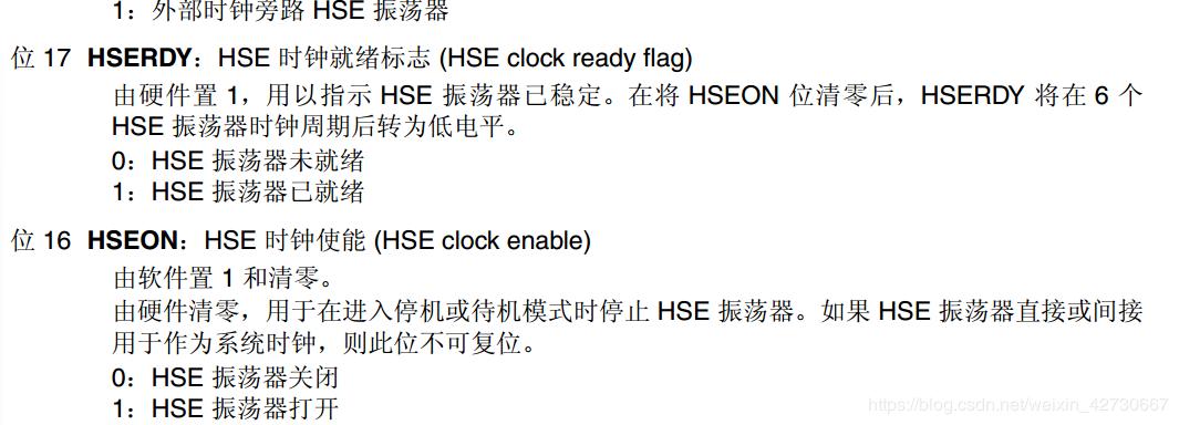 STM32F4设置系统时钟源为内部HSI
