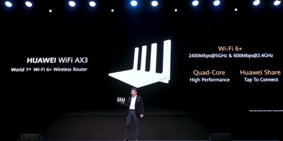 四核强劲,速度更快,华为WiFi 6+路由问市