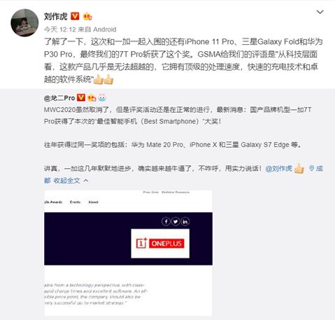 """喜讯:一加7T Pro斩获MWC""""最佳智能手机""""大奖"""