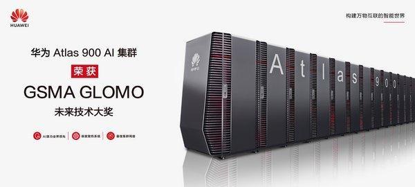 使用昇腾910处理器,华为Atlas 900 AI集群获GLOMO未来技术大奖