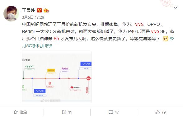 vivo本月发布新款S系列5G手机 型号S6