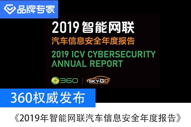 360发布报告 构建主动纵深防御方案应对智能网联汽车安全问题