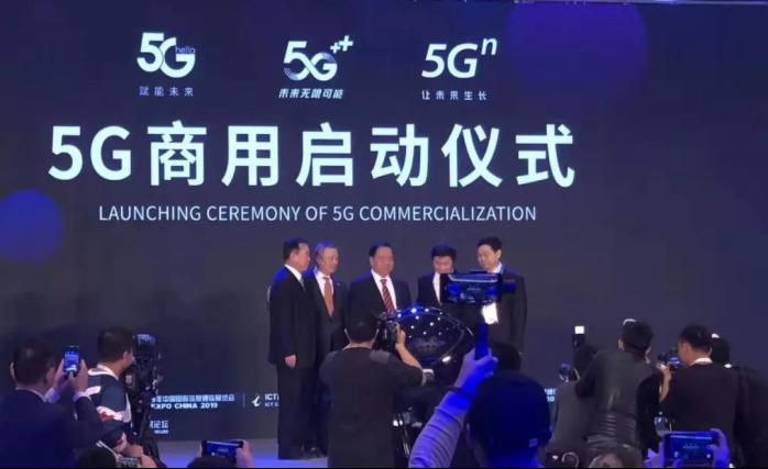 SA商用、共建共享、异网漫游……5G新基建走出旷野