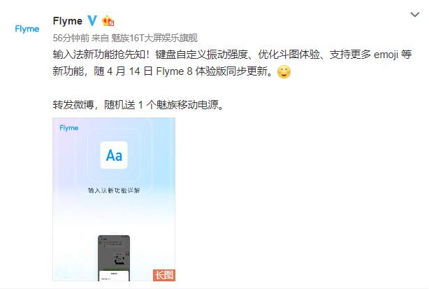 加入更多输入法功能,魅族Flyme 8体验版4月14日更新