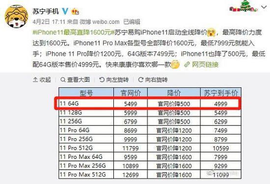 苹果iPhone线上渠道大降价 提供上门换机服务