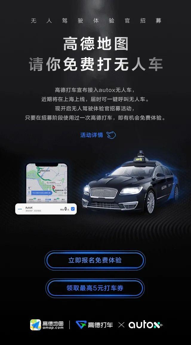 无人驾驶网约车Robotaxi登陆上海,一键打车