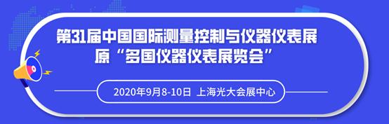 MICONEX2020将如期举办,相约上海共话发展