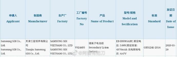 三星Galaxy Note20+5G电池入网工信部