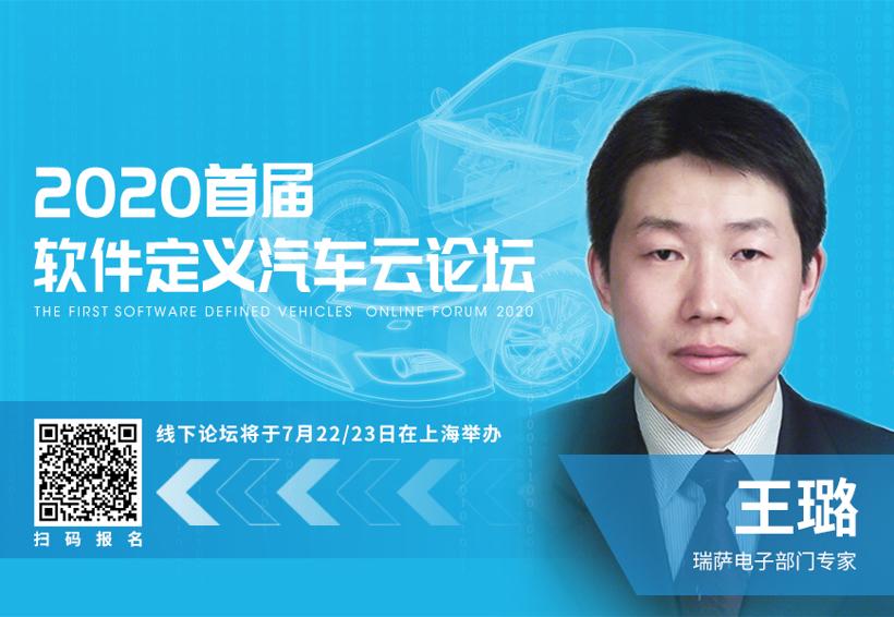 瑞萨电子部门专家王璐:SDV时代的智能座舱解决方案