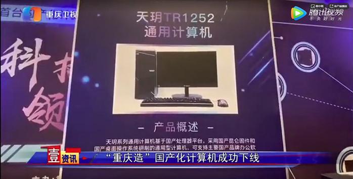 100%国产化,天玥TR1171计算机诞生