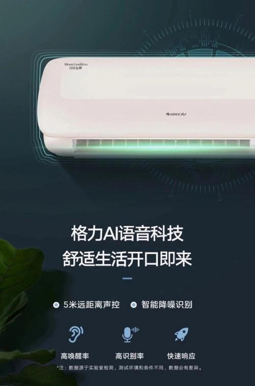 格力电器AI语音空调将搭载海思芯片,实现100%国产化产品