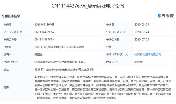 vivo申请显示屏及电子设备专利:或推出折叠屏手机