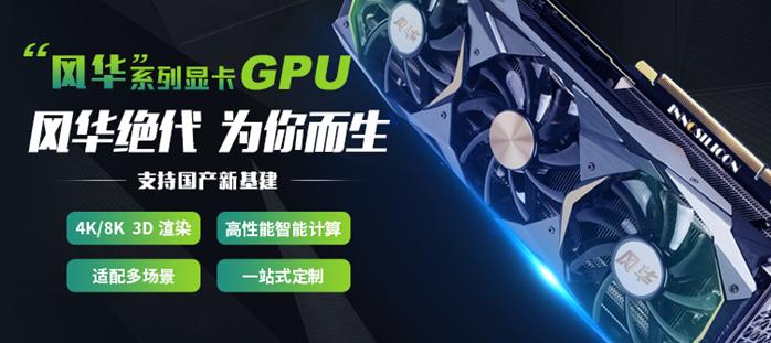 风华系列智能渲染GPU赋能5G新力量