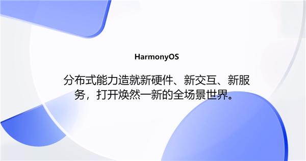 华为鸿蒙OS 2.0正式来临,能否起死回生就看它了