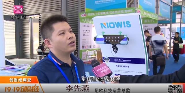 尼欧科技车载安全机器人亮相深圳国际电子展