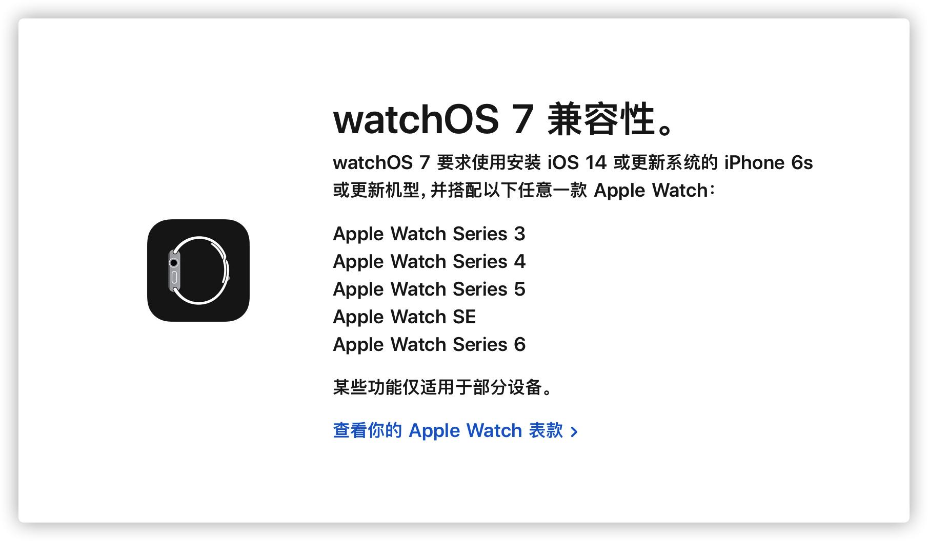 苹果推送 watchOS 7 正式版,具有新表盘 / 洗手检测等新功能