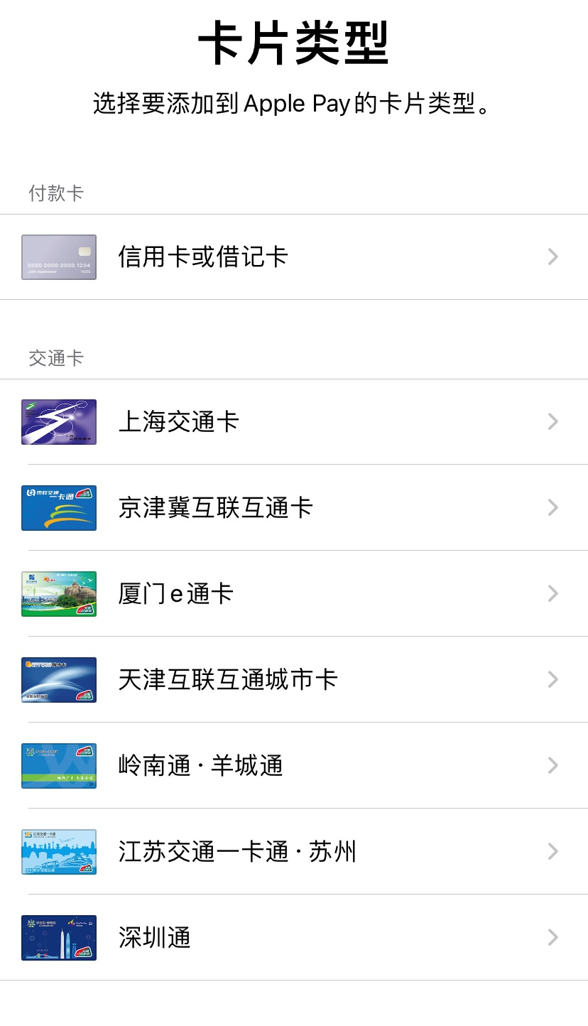 Apple Pay交通卡支持天津互联互通城市卡